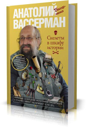 Анатолий Вассерман  - Скелеты в шкафу истории