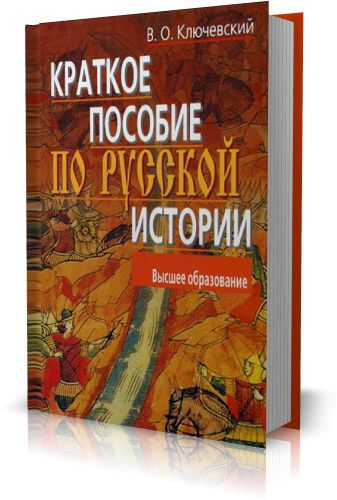 социального ключевский краткое пособие по русской истории наличии