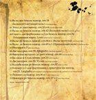 Гении классической музыки: Шопен (задняя обложка диска)