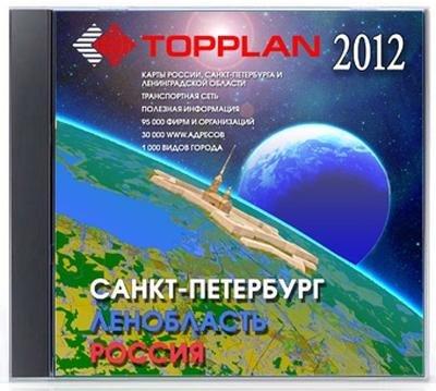 TopPlan Санкт-Петербург 2012 8.4.0.732 [Русский]