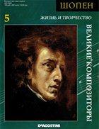 Великие композиторы. Жизнь и творчество (полная серия)
