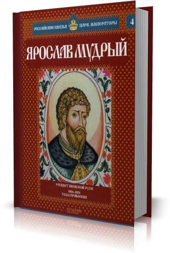 Российские князья, цари, императоры. Ярослав Мудрый