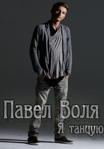 Павел Воля / Я танцую (2012) HDRip
