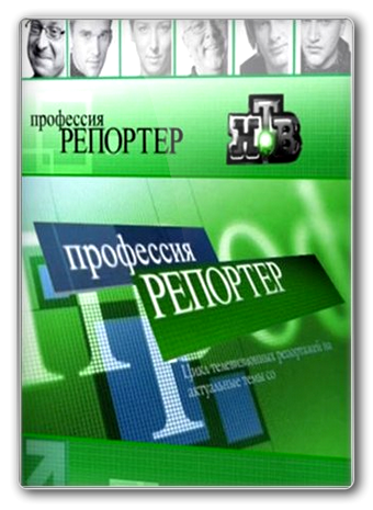 Профессия - репортер. Эволюция грез (26.01.2013)