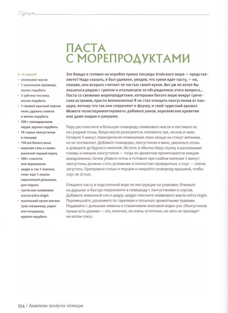 Вместе с Джейми. Испания, Италия, Марокко, Швеция, Греция, Франция (2011) PDF