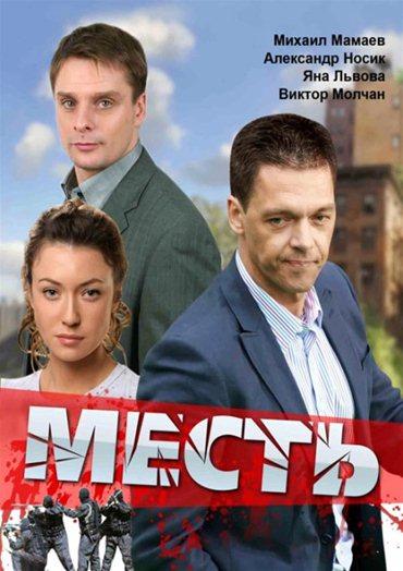 Месть (2011) DVDRip
