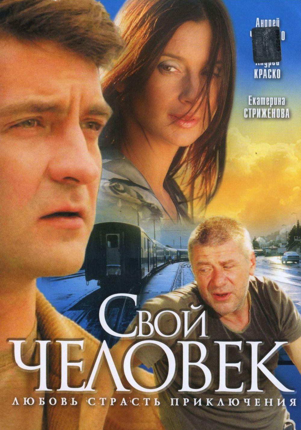 Свой человек / 1-10 серии из 10 [2005] DVDRip