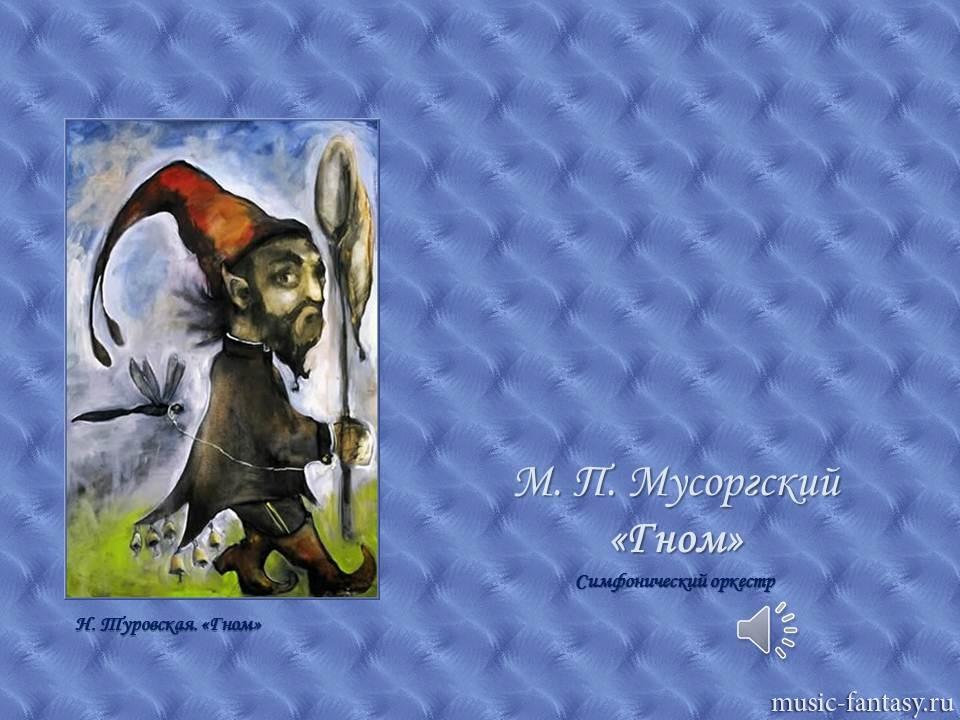 Скачать песню Мусоргский  Фортепианный цикл  Картинки с