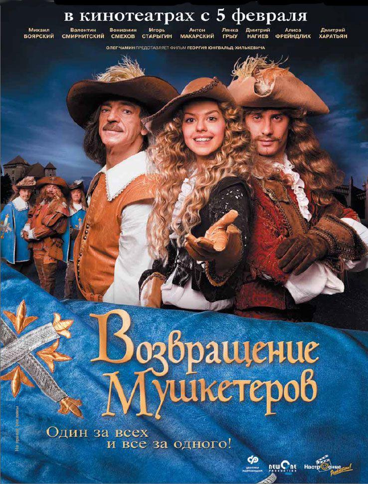 Возвращение мушкетеров [2009] BDRip
