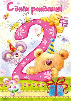 Поздравление с днем рождения маме 2 детей