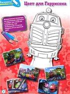 Чаггингтон №7-10 2012 (с моделями паровозиков)