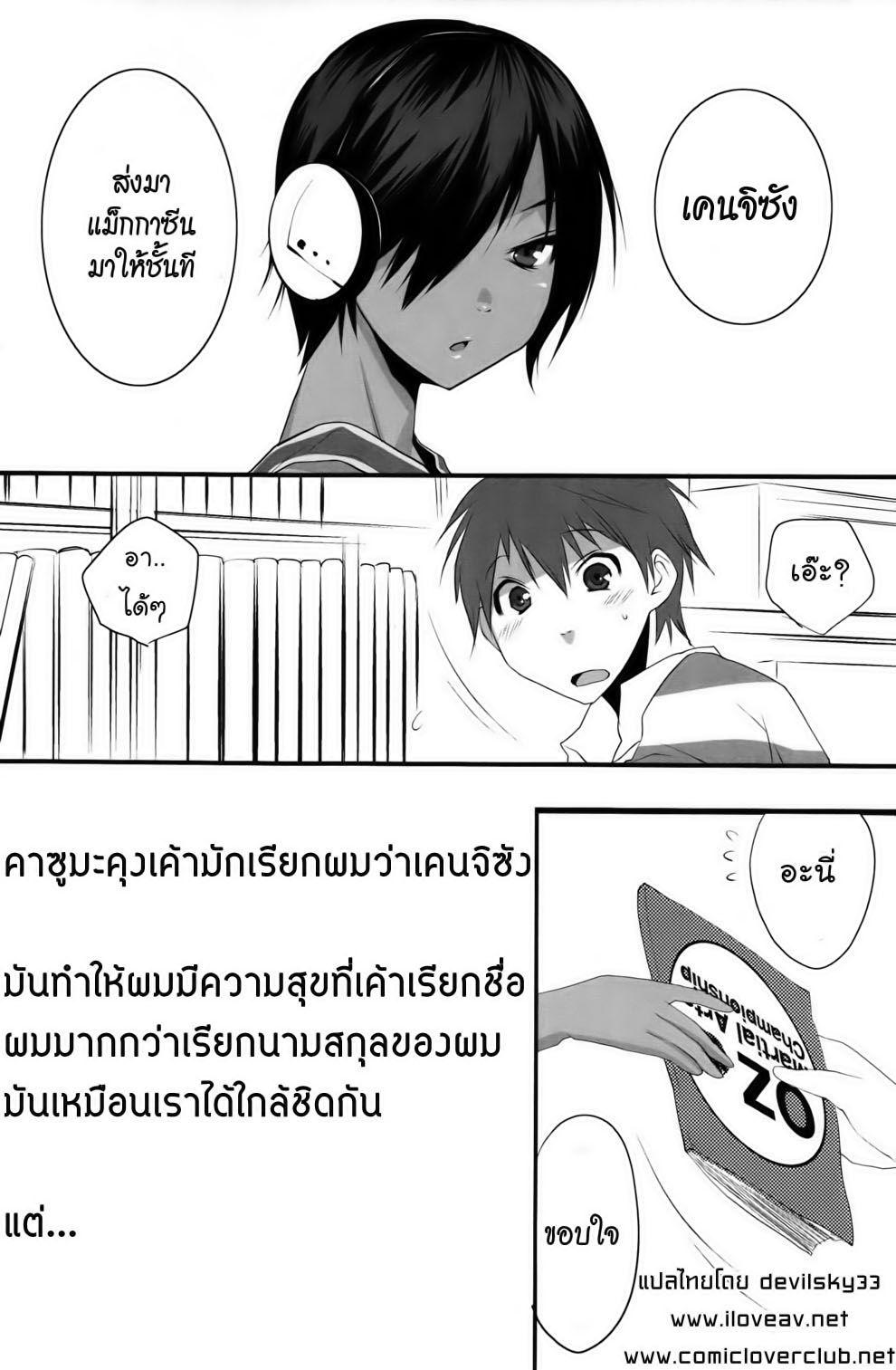 Usagi no Risu (Summer Wars) แปลโดย devilsky33  DoJinDe.com