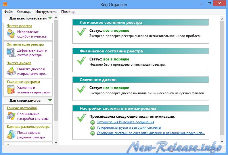 Reg Organizer 6.0.1 Final (Версия от 20.02.2013)