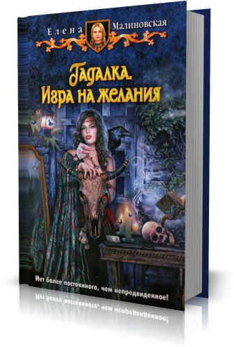 Елена Малиновская - Гадалка. Игра на желания
