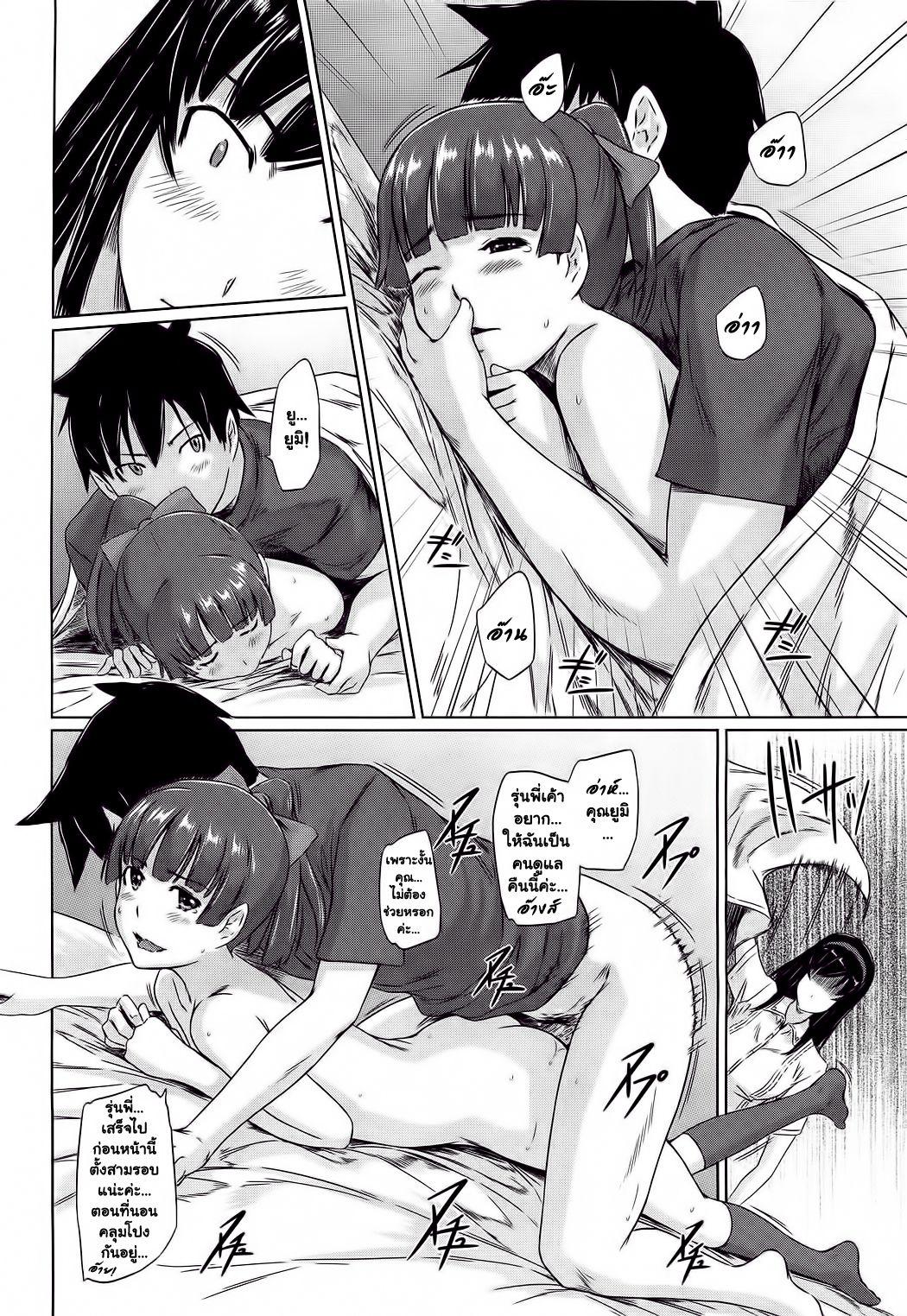 ยินดีต้อนรับสู่ โทโคฮารุโซว 5 - หน้า 10