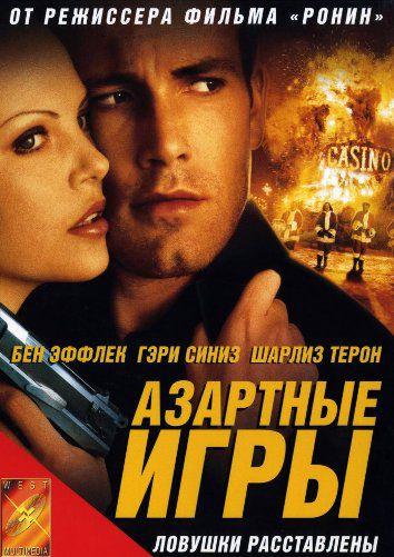 Азартные игры 2000 - Андрей Гаврилов