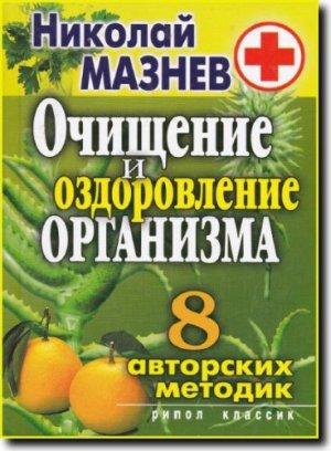 Н.И.Мазнев. Очищение и оздоровление организма [2010] PDF