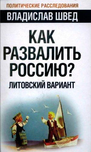 В.Н.Швед. Как развалить Россию? Литовский вариант [2012] PDF