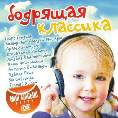 VA - Бодрящая классика (2011) [MP3|320 кб/с]<Классика для детей>