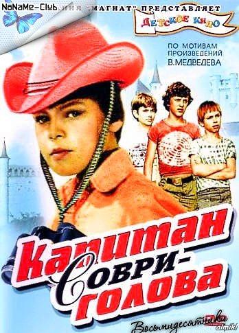 Капитан Соври-голова (1979) [H.264] DVDRip