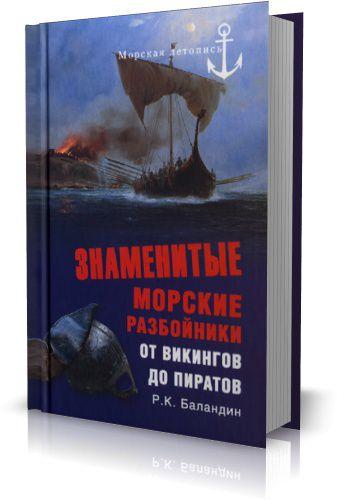Р. Баландин - Знаменитые морские разбойники. От викингов до пиратов