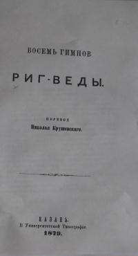 Н. Крушевский - Восемь гимнов Риг-Веды [1879, DjVu, RUS]