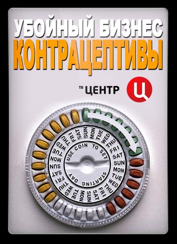 Контрацептивы. Убойный бизнес