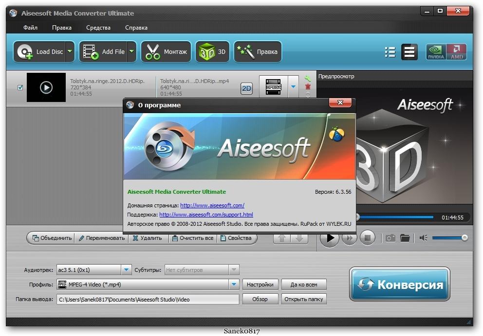 Скачать Aiseesoft DVD Ripper Platinum 6.3.20.12533 Portable by SamDel