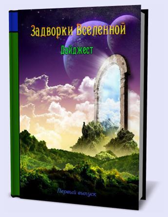 """Обложка книги О. Бровченко - """"Задворки Вселенной"""" [2013, PDF, RUS]"""