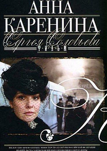 Анна Каренина / полная версия / (2009/2013) SATRip