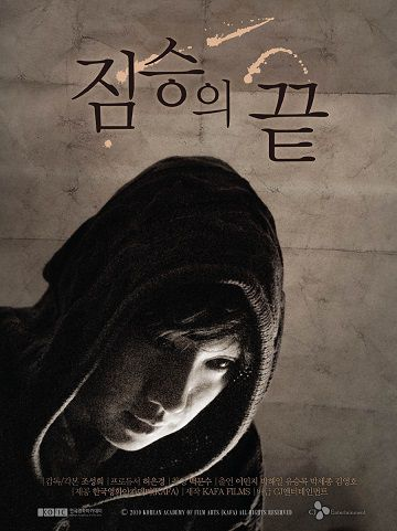 Конец зверя / Jimseungwei Ggeut / End of Animal (Чо Сун Хи / Jo Sung Hee) [2010, Южная Корея, Триллер, фантастика, HDTVRip] Langolyer Sub Rus + Original Kor