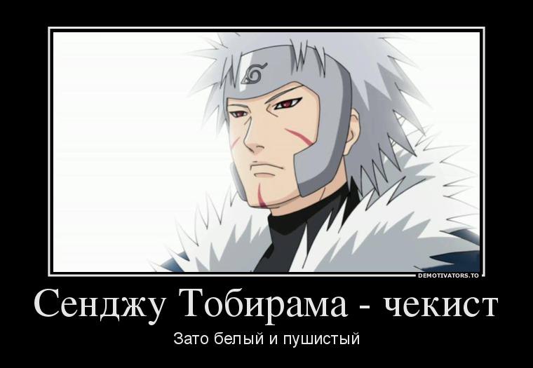 896856_sendzhu-tobirama-chekist_demotivators_ru.jpg