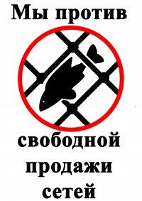 Мы против свободной продажи сетей!