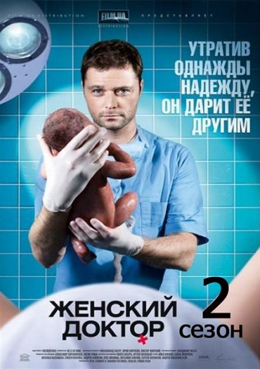Женский доктор 2 (2013) WEBRip