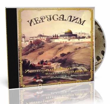 Астрамедиа | Иерусалим. Исторический путеводитель [2007] [ISO]