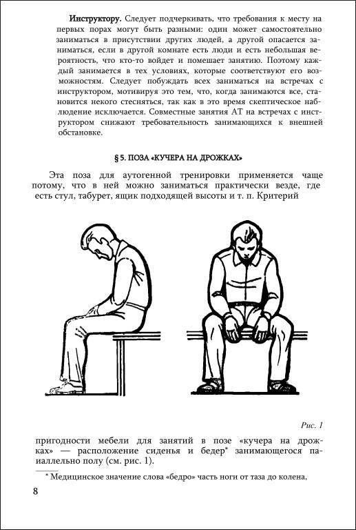 Аутогенная тренировка для алкоголиков