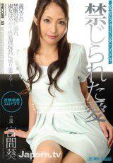 S2M-030 – Encore Vol 30 – Aoi Miyama