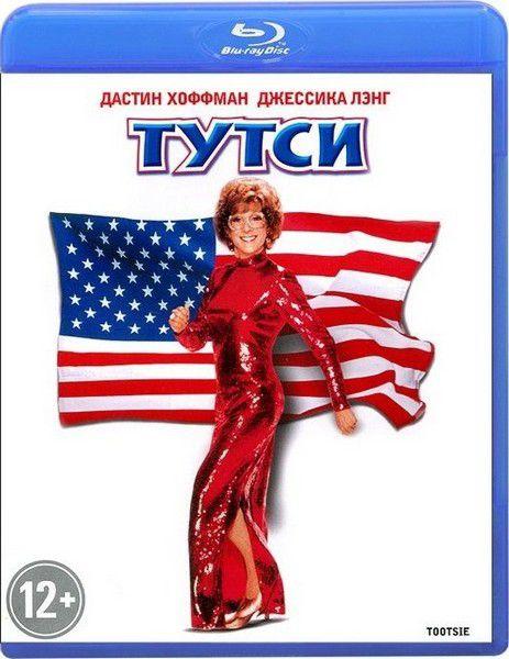 Тутси / Tootsie (Сидни Поллак / Sydney Pollack) [1982, США, драма, мелодрама, комедия, Blu-ray Disc 1080p] [CEE]
