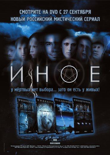 Город проклятья / Иное (2007) DVDRip