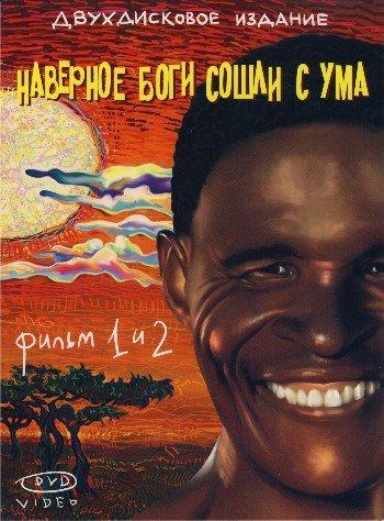 Боги, наверное, сошли с ума 2 1989 - Михаил Иванов
