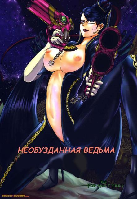 [nude-moon] - Большой сборник хентай манги на русском языке / Manga hentai collection pack [Ptcen] [RUS] Hentai manga
