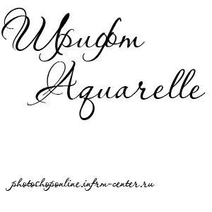 Скачать бесплатно шрифт aquarelle letitbitme.