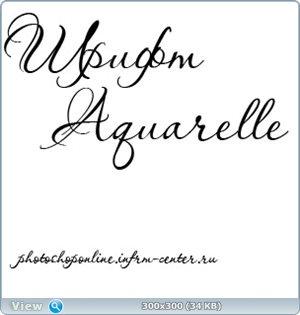 Русский шрифт Aquarelle