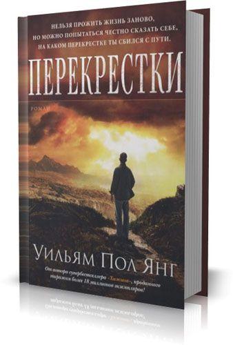 Уильям Пол Янг - Перекрестки