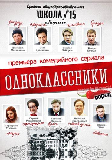 Одноклассники (2013) SATRip / WEB-DLRip