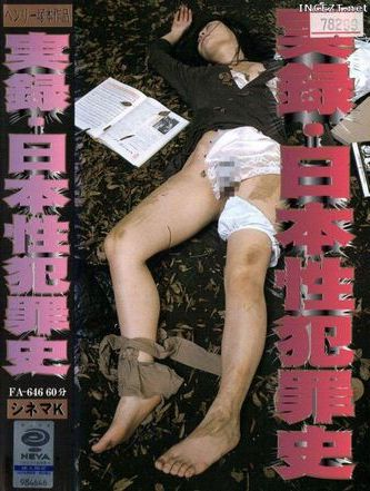Watch Based Nippon sex crime history
