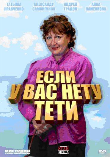 Если у Вас нету тети... (2008) DVDRip