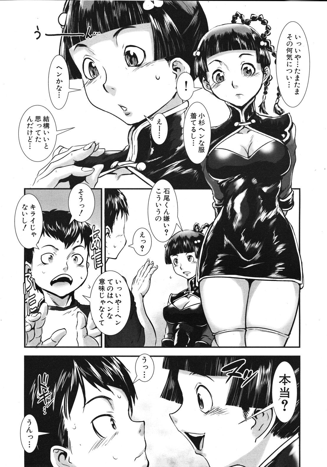 Shimotsuki Juugo (Noukyou) — Сборник хентай манги [Uncen] [JAP] Manga Hentai