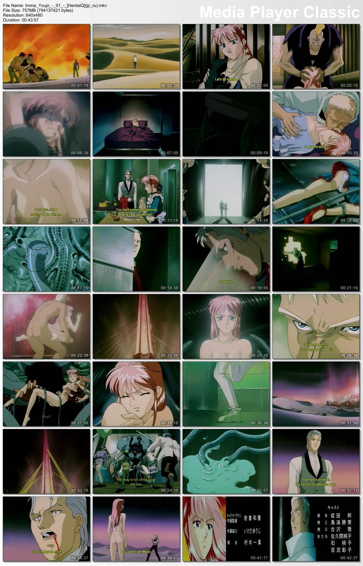 Imma Youjo: The Erotic Temptress / Ведьма-развратница / Соблазнительница [5 из 5] [RUS,ENG,JAP] Anime Hentai