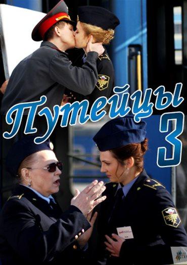 Путейцы 3 (2013) SATRip